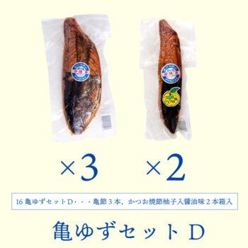 16亀ゆずセットD・・・亀節3本、かつお焼節柚子入醤油味2本箱入