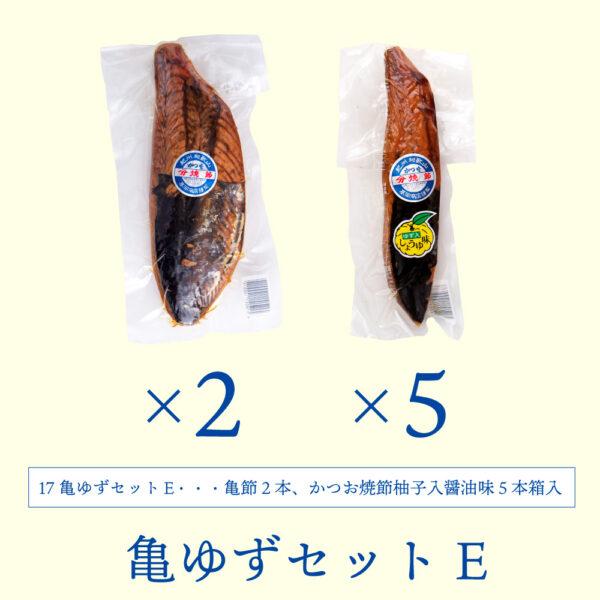 17亀ゆずセットE・・・亀節2本、かつお焼節柚子入醤油味5本箱入