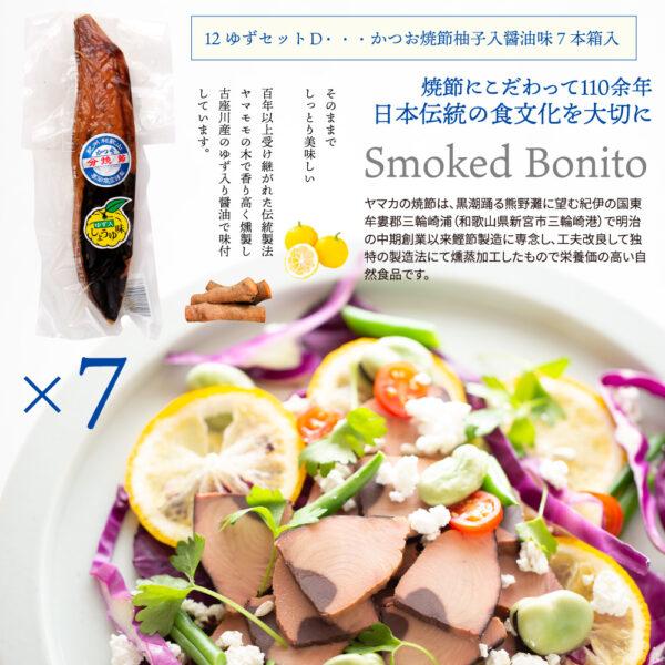 かつお焼節柚子入醤油味7本箱入