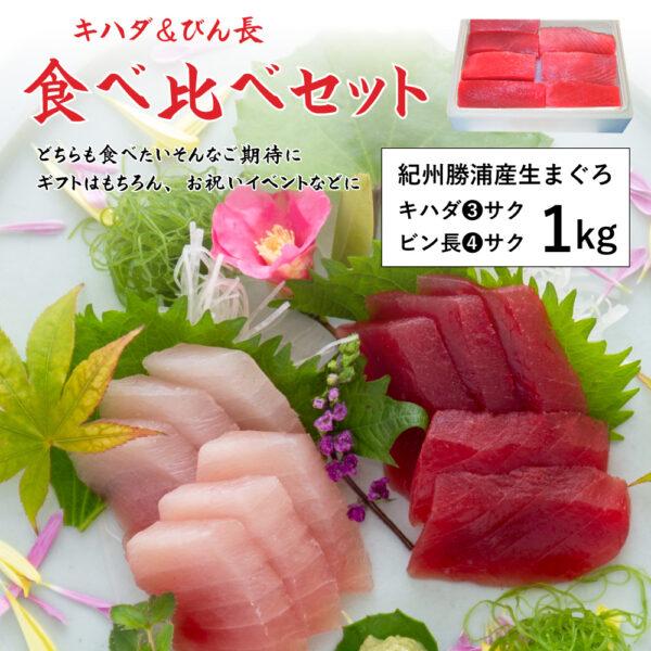 和歌山生まぐろ食べ比べセット