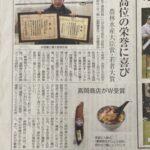 "<span class=""title"">鰹焼節ゆずしょうゆ味が新聞2紙に取材</span>"