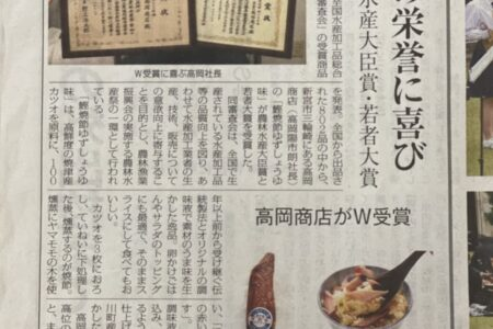 鰹焼節ゆずしょうゆ味が新聞2紙に取材